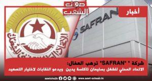 """شركة """" """"SAFRAN"""" ترهب العمّال: الاتحاد المحلي للشغل بسليمان تاكلسة يدين ويدعو النقابات لاختيار التصعيد"""