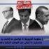 حكومة الترويكا 3 تواصل ما قامت به الترويكا 1: وتسليم ما تبقّى من الوطن لتركيا وقطر