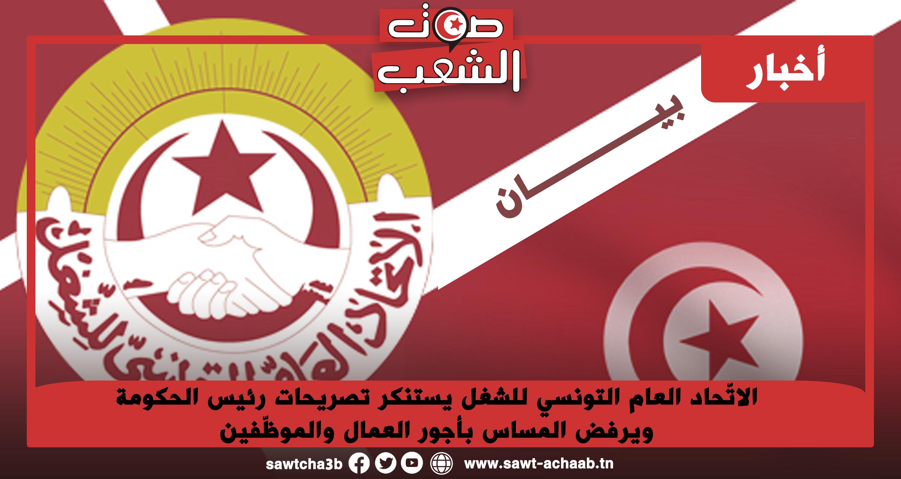 الاتّحاد العام التونسي للشغل يستنكر تصريحات رئيس الحكومة ويرفض المساس بأجور العمال والموظّفين