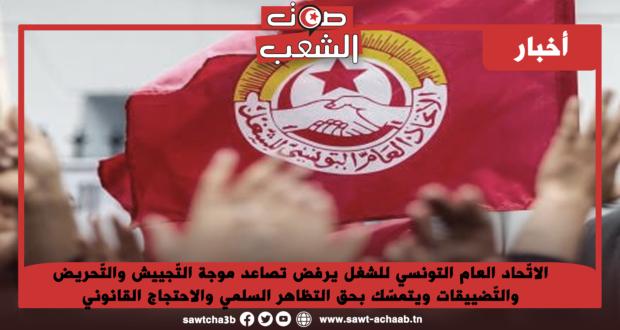 الاتّحاد العام التونسي للشغل يرفض تصاعد موجة التّجييش والتّحريض والتّضييقات ويتمسّك بحق التظاهر السلمي والاحتجاج القانوني