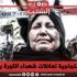وقفة احتجاجية لعائلات شهداء الثورة بالقصبة