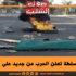 الكامور: السلطة تعلن الحرب من جديد على المحتجين