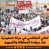 أهالي المكناسي في حركة تصعيديّة ضدّ سياسة المماطلة والتّسويف