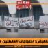 ماجل بالعباس: احتجاجات المعطلين متواصلة