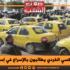 سواق التاكسي الفردي يطالبون بالإسراع في إسناد الرخص