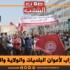 إضراب لأعوان البلديات والولاية والعمد
