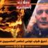 النيران التي تحرق شباب تونس تحاصر المتسببين في معاناتهم