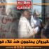 مواطنو القيروان يحتجون ضدّ غلاء فواتير الماء