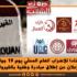 إسنادا للإضراب العام المحلّي يوم 19 جوان، الإعلان عن إطلاق مبادرة وطنية بالقيروان