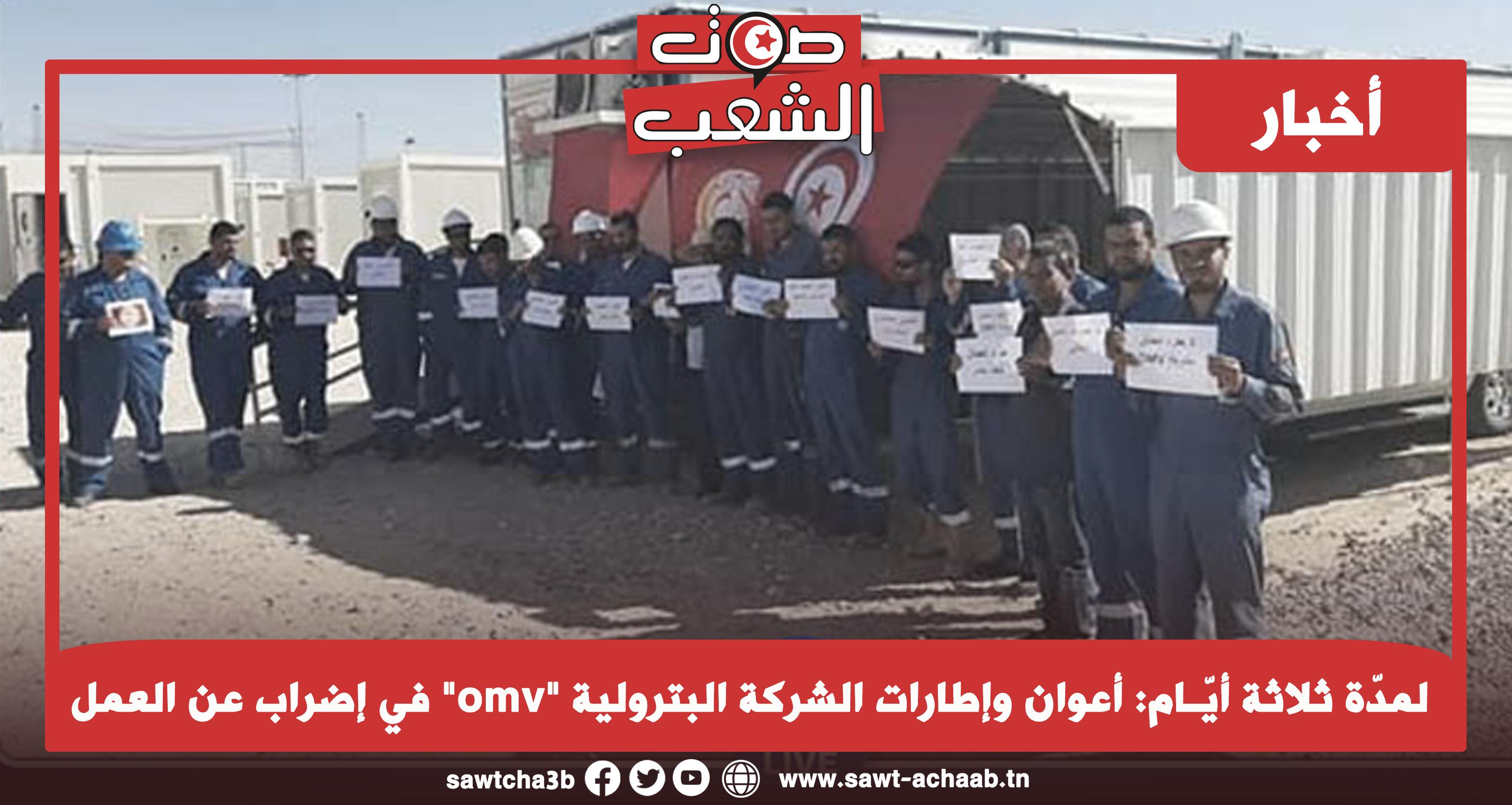 """لمدّة ثلاثة أيّـام: أعوان وإطارات الشركة البترولية """"omv"""" في إضراب عن العمل"""