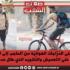 يتنقّلان على الدّرّاجات الهوائيّة من الحاجب إلى العاصمة احتجاجا على التّهميش والتّشويه الذي طال مدينتهم