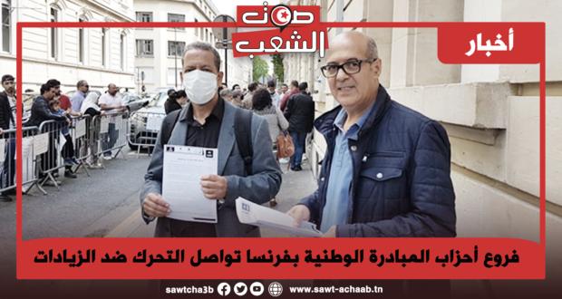 فروع أحزاب المبادرة الوطنية بفرنسا تواصل التحرك ضد الزيادات المشطة في المعاليم القنصلية