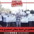 الدكاترة المعطلون في تحرك وطني تصعيدي ودعوة للاعتصام
