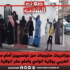 احتجاجات لجزائريات متزوجات من تونسيين آمام معبر الطالب العربي بولاية الوادي وأمام مقر الولاية
