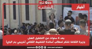 بعد 4 سنوات من التشغيل الهش وزيرة الثقافة تتنكر لمطالب أساتذة التنشيط الثقافي (خريجي بئر الباي)