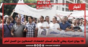 10 جوان تحرك وطني لاتّحاد أصحاب الشهادات المعطلين عن العمل أمام مجلس النوّاب