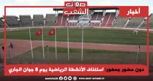 دون حضور جمهور: استئناف الأنشطة الرياضية يوم 8 جوان الجاري