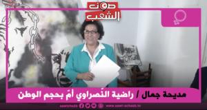 راضية النّصراوي أمّ بحجم الوطن