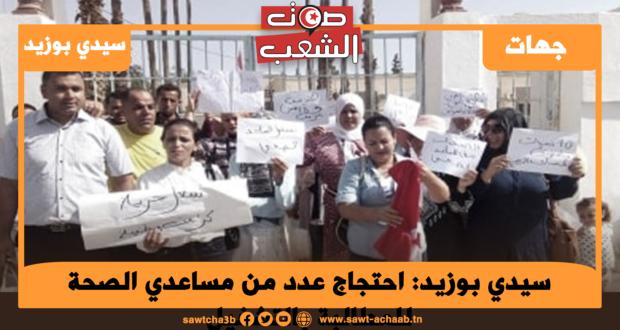 سيدي بوزيد: احتجاج عدد من مساعدي الصحة للمطالبة بالتشغيل