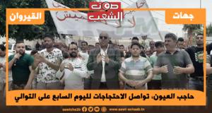 حاجب العيون، تواصل الاحتجاجات لليوم السابع على التوالي