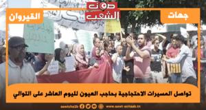تواصل المسيرات الاحتجاجية بحاجب العيون لليوم العاشر على التوالي