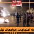 احتجاجات ومواجهات ليلية