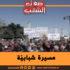 قفصة: مسيرة شبابيّة