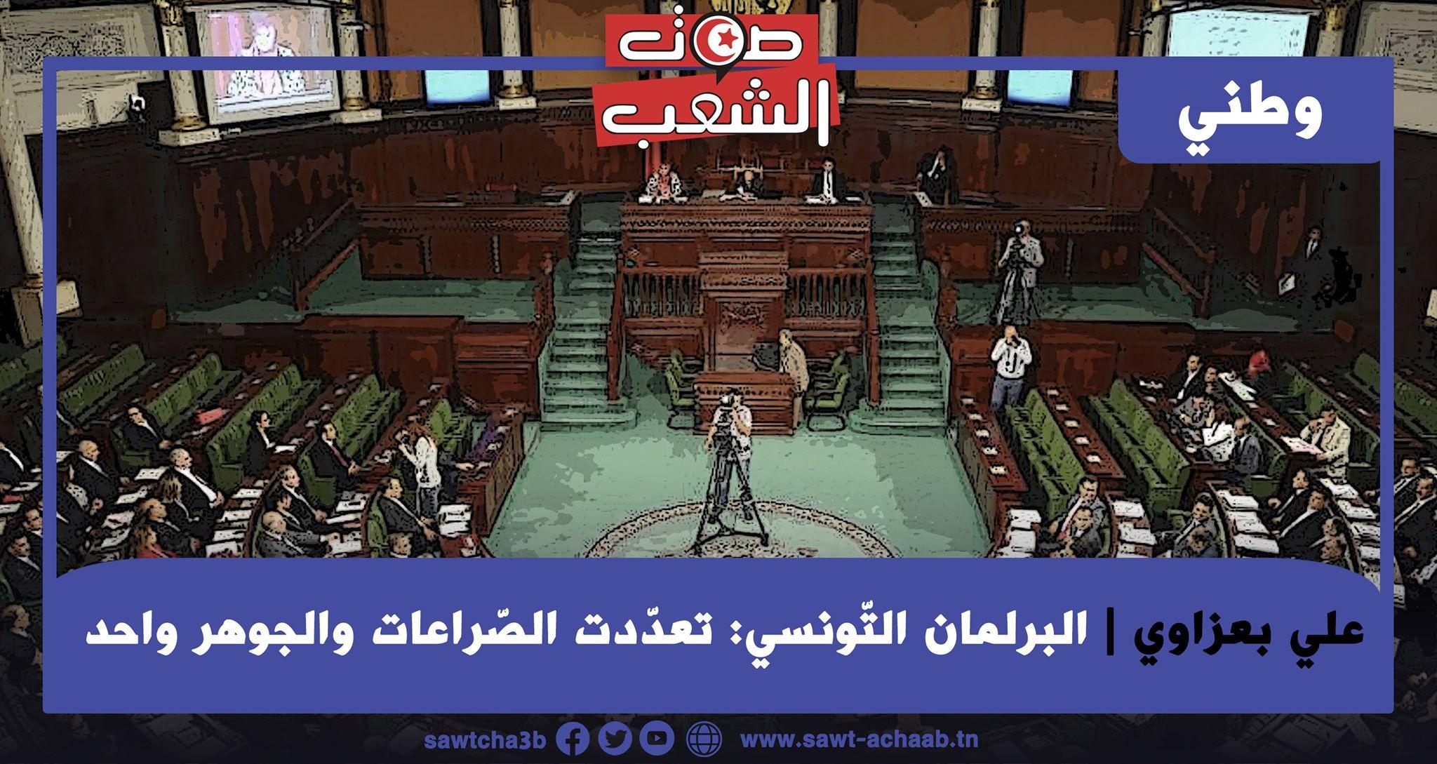 البرلمان التّونسي: تعدّدت الصّراعات والجوهر واحد