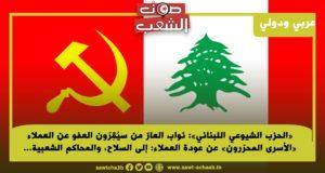 «الحزب الشيوعي اللبناني»: نواب العارّ من سيُقِرّون العفو عن العملاء «الأسرى المحرّرون» عن عودة العملاء: إلى السلاح، والمحاكم الشعبية…