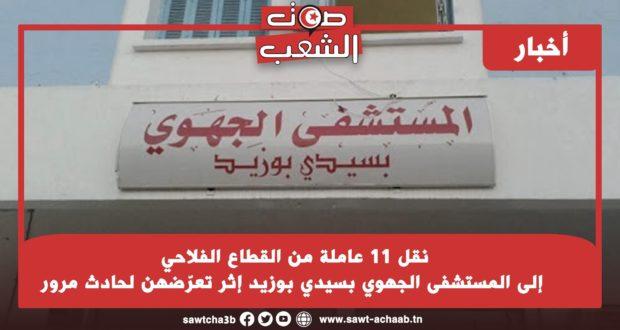 نقل 11 عاملة من القطاع الفلاحي إلى المستشفى الجهوي بسيدي بوزيد إثر تعرّضهن لحادث مرور