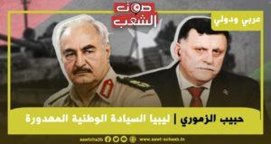 ليبيا، السّيادة الوطنيّة المهدورة