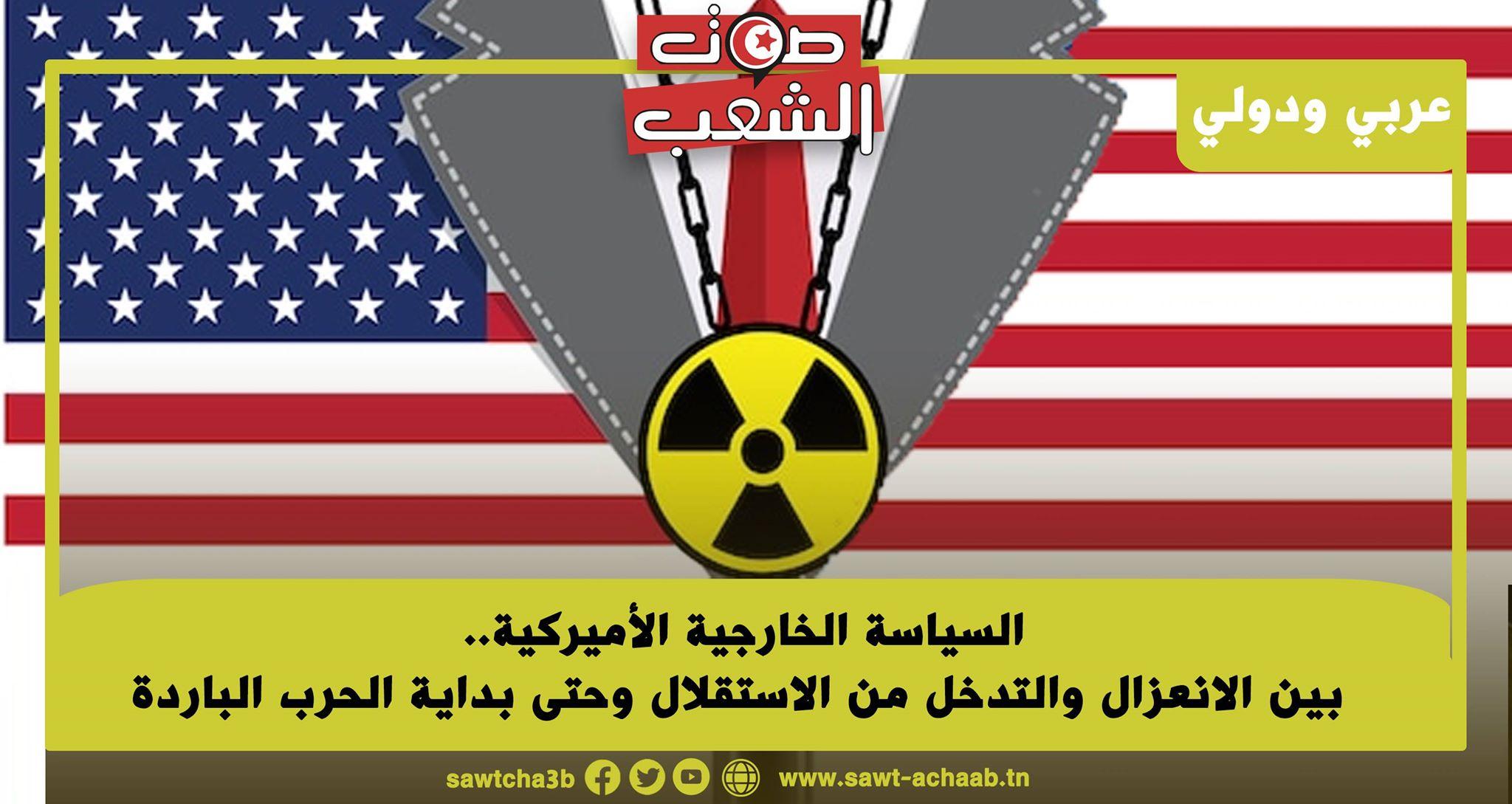 السياسة الخارجية الأميركية.. بين الانعزال والتدخل من الاستقلال وحتى بداية الحرب الباردة