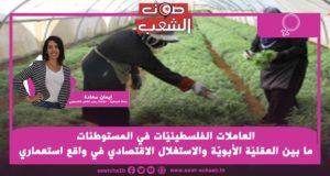 العاملات الفلسطينيّات في المستوطنات ما بين العقليّة الأبويّة والاستغلال الاقتصادي في واقع استعماري
