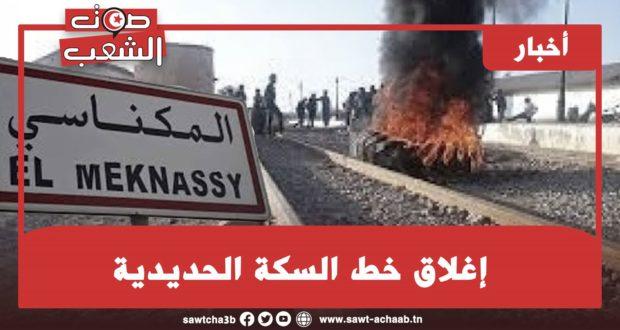 المكناسي: إغلاق خط السكة الحديدية