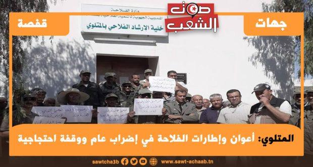 أعوان وإطارات الفلاحة في إضراب عام ووقفة احتجاجية