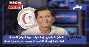 عثمان الجلولي: إمكانية دعوة أعوان الصحة لمقاطعة إسداء الخدمات بسبب تعرضهم للعنف
