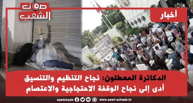 الدكاترة المعطلون: نجاح التنظيم والتنسيق أدى إلى نجاح الوقفة الاحتجاجية والاعتصام