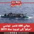 """حوالي 600 قاصر  تونسي  """"حرقو"""" إلى اوروبا سنة 2019"""