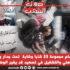 اعتصام مجموعة 33 شابا وشابة  تحت جدار وزارة  التكوين المهني والتشغيل في تصعيد قد يغير الوضع لصالحهم