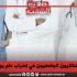 الأطباء الاستشفائيون الجامعيون في إضراب عام يوم 15 جويلية