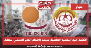 الكنفدرالية النقابية العالمية تساند الاتحاد العام التونسي للشغل