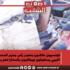 خاص: أمام تجاهل القنصل التونسي لهم: تونسيون عالقون بالجانب اللّيبي لمعبر رأس جدير يوجّهون نداء استغاثة للسلطات التونسية