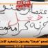 """معتصمو """"هرمنا"""" يهددون بتصعيد الاحتجاج"""