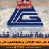 شركة الفسفاط على حافة الإفلاس وبرقية تهديد إلى رئاسة الحكومة