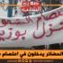 عمّال الحضائر يدخلون في اعتصام مفتوح