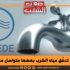 انقطاعات في تدفّق مياه الشرب بعضها متواصل منذ بضعة أيام