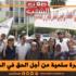 مسيرة سلمية من أجل الحق في الصّحة