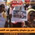 متساكنو حي عمر بن سليمان ينتفضون ضد التهميش والإقصاء