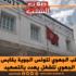غلق المكتب الجهوي لتونس الجوية بقابس والاتحاد الجهوي للشغل يهدد بالتصعيد