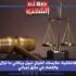 العدالة الانتقالية: ملابسات اغتيال نبيل بركاتي ما تزال غامضة والقضاء في مأزق إجرائي